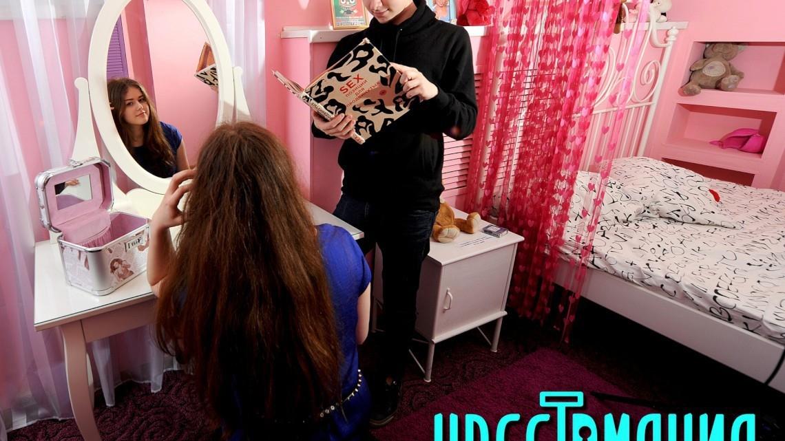 Квест Эротическое приключение - Квестомания - Москва - Отзывы и бронирование