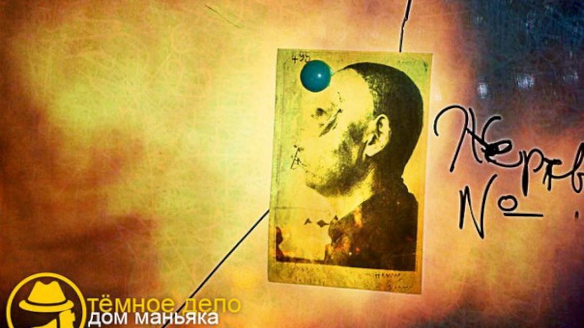 Квест Дом маньяка - KBECTUM - Магнитогорск - Отзывы и бронирование