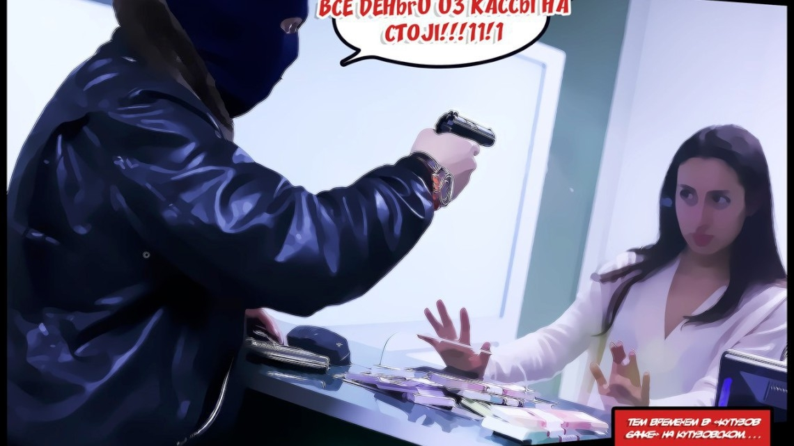 Квест Ограбление на Кутузовском - Matreshkakvest - Москва - Отзывы и бронирование