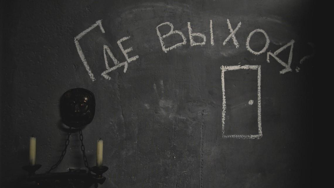 Квест Форт Боярд - QuestGuru - Санкт-Петербург - Отзывы и бронирование