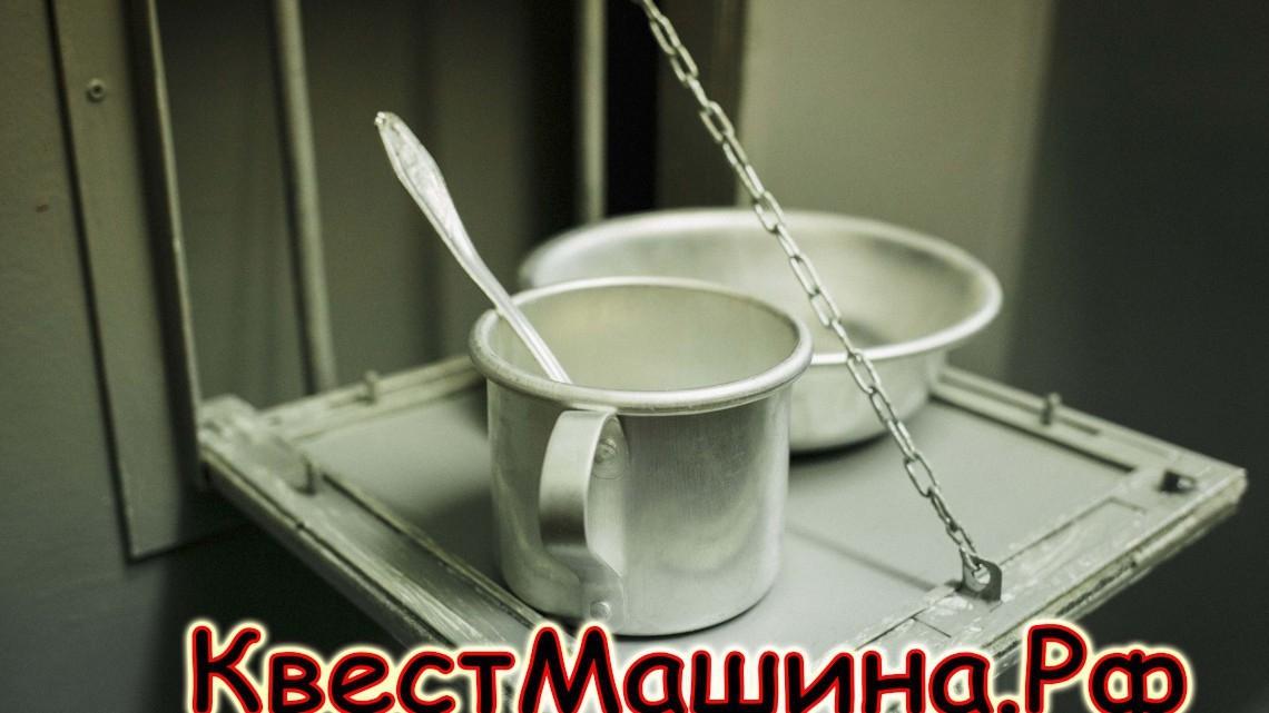 Квест Тюрьма - КвестМашина.рф - Старый Оскол - Отзывы и бронирование