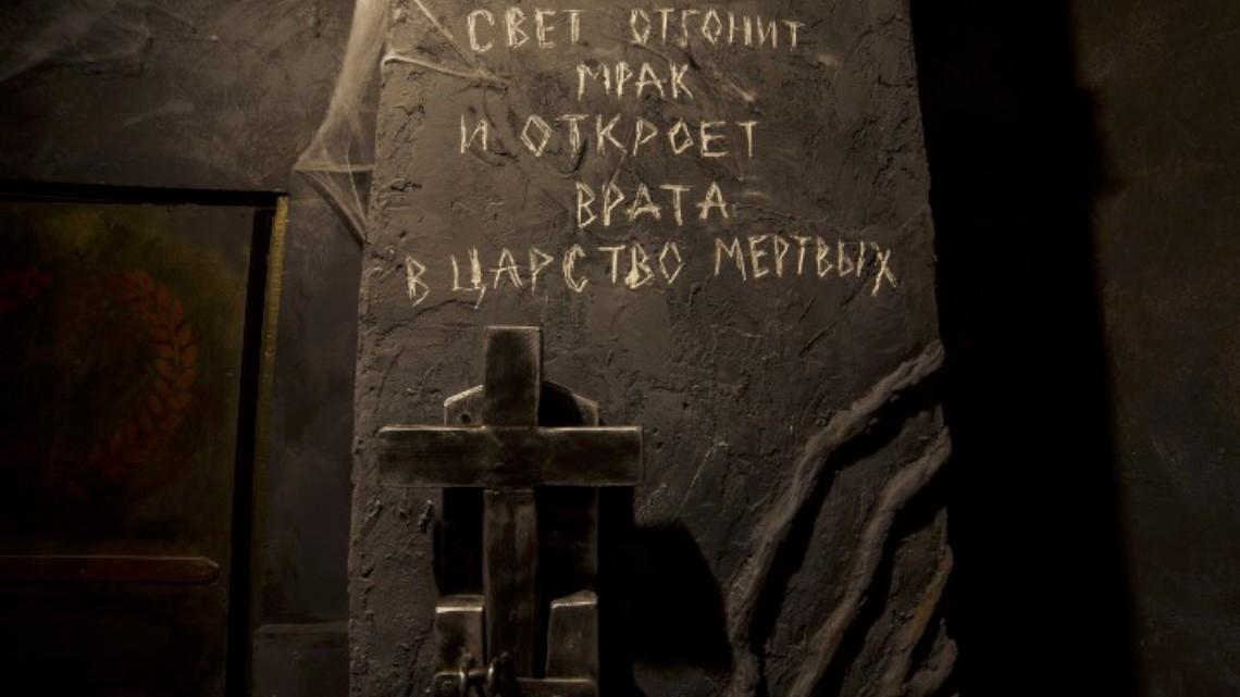 Квест Склеп - CityQuest - Новосибирск - Отзывы и бронирование
