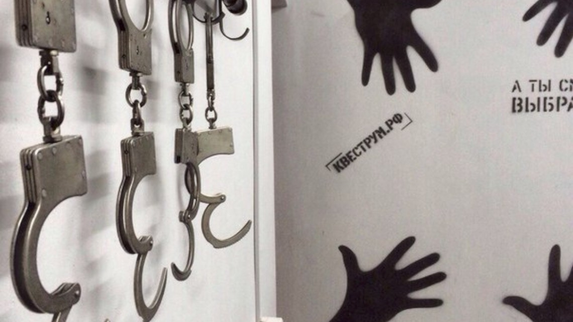 Квест Побег из тюрьмы - Квеструм.рф - Новосибирск - Отзывы и бронирование