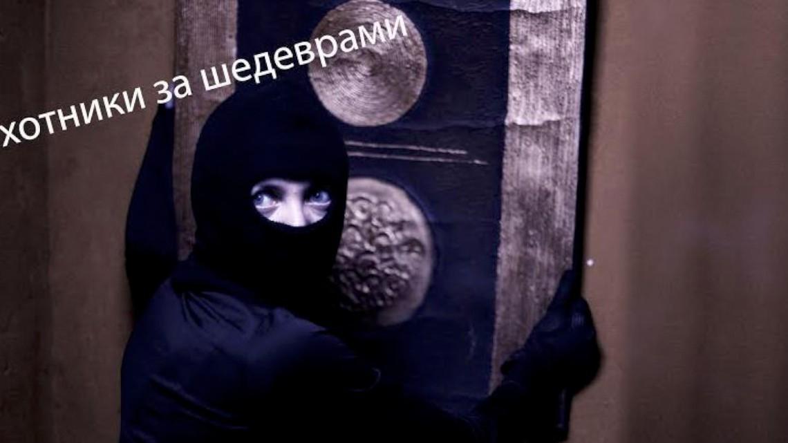Квест Охотники за шедеврами - Черный кот - Оренбург - Отзывы и бронирование