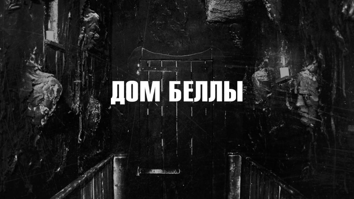 Квест Дом Беллы - Crazy quests - Москва - Отзывы и бронирование