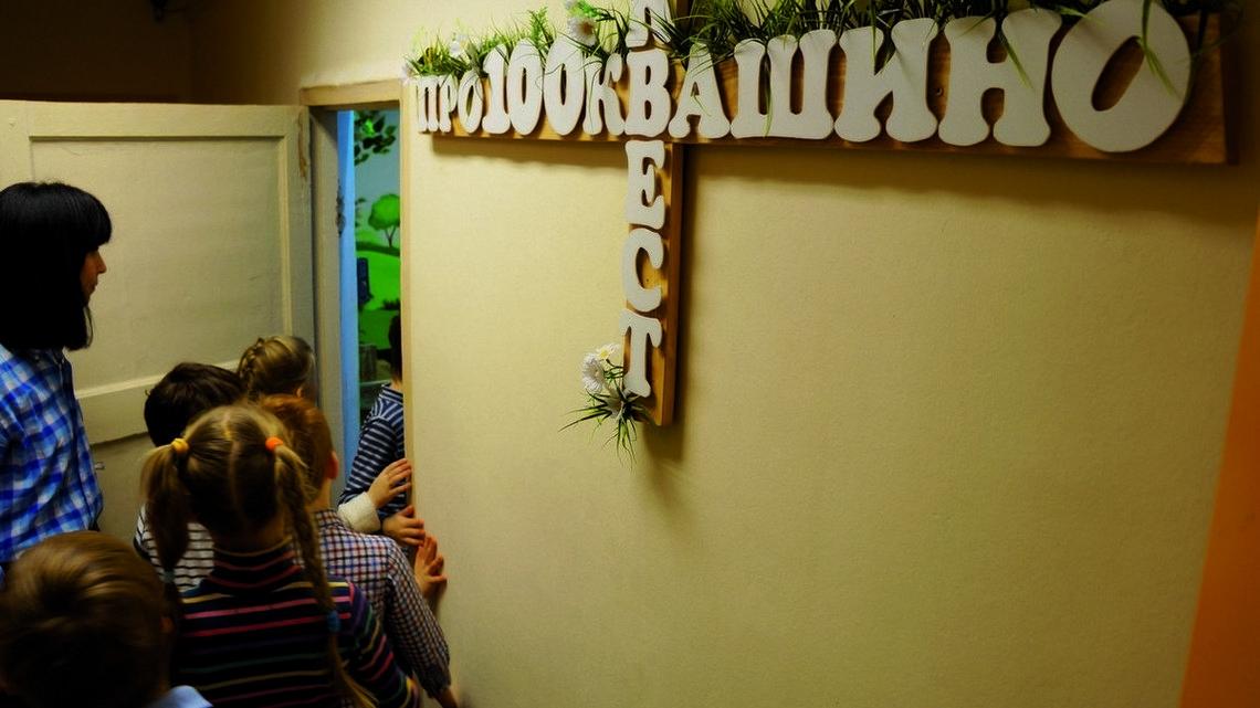 Квест Простоквашино - София - Москва - Отзывы и бронирование