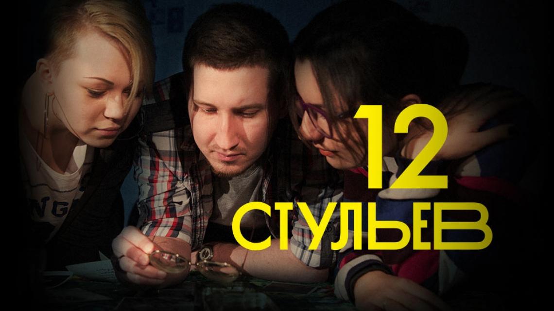 Квест 12 стульев - Эвакуация - Томск - Отзывы и бронирование