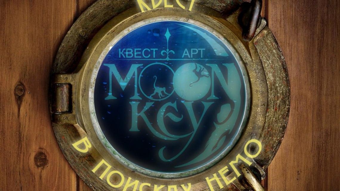 Квест В поисках Немо - MoonKey - Самара - Отзывы и бронирование