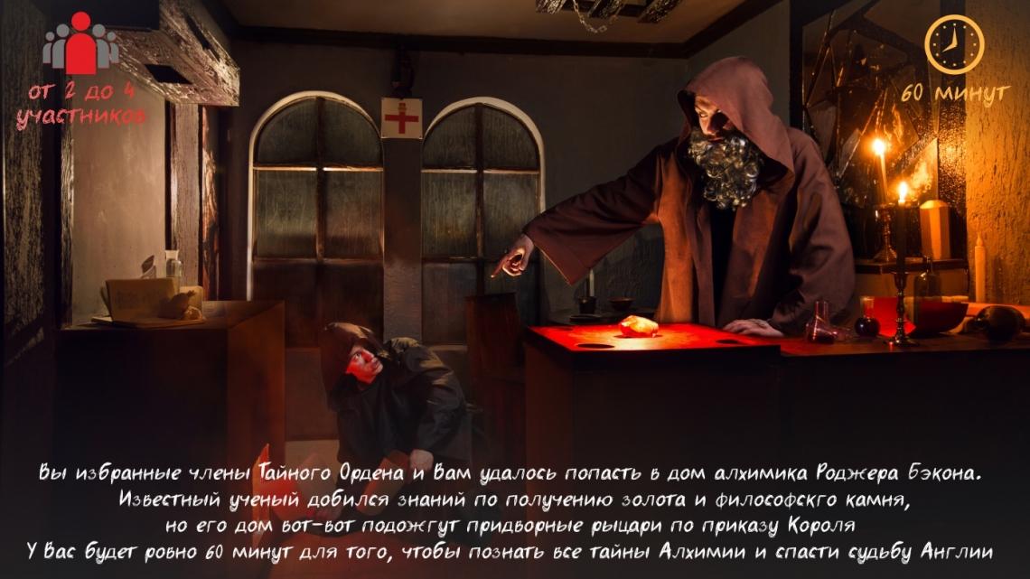 Квест Алхимик - Jumanjiquest - Екатеринбург - Отзывы и бронирование