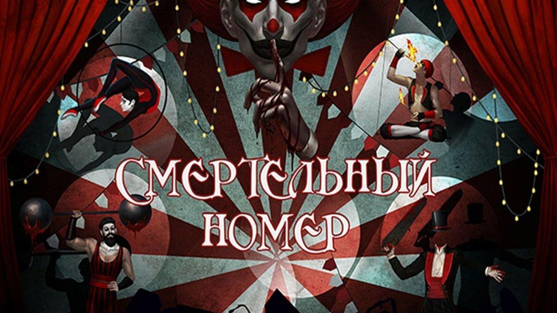 Квест Смертельный номер - ZoNa - Москва - Отзывы и бронирование