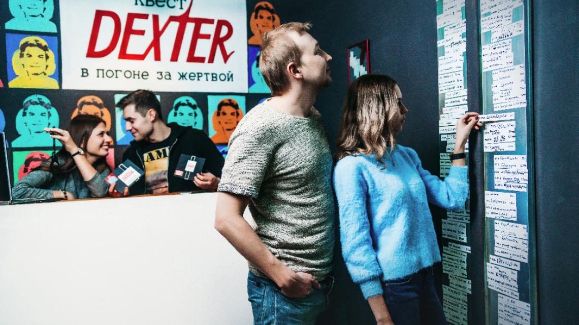 Квест DEXTER: в погоне за жертвой - Кадабра - Казань - Отзывы и бронирование
